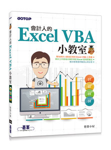 會計人的 Excel VBA 小教室-cover