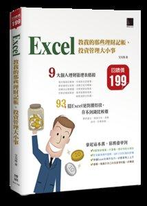 Excel教我的那些理財記帳、投資管理大小事-cover