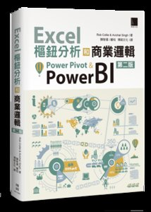 Excel 樞鈕分析和商業邏輯:Power Pivot & Power BI, 2/e (Power Pivot and Power BI: The Excel User's Guide to DAX, Power Query, Power BI & Power Pivot in Excel 2010-2016, 2/e)-cover
