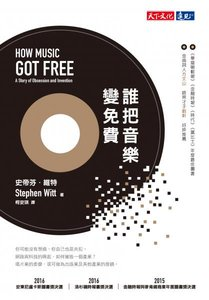 誰把音樂變免費 (How Music Got Free: A Story of Obsession and Invention)-cover