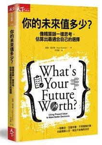你的未來值多少?:像精算師一樣思考,估算出最適合自己的選擇 (What's Your Future Worth?: Using Present Value to Make Better Decisions)-cover