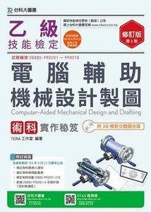 乙級電腦輔助機械設計製圖術科實作秘笈, 3/e (附3D模型立體圖光碟)-cover