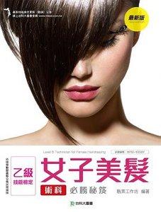 乙級女子美髮術科必勝秘笈