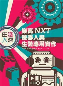 由淺入深:樂高 NXT 機器人與生醫應用實作-cover