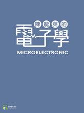 陳龍英的電子學 (DVD+講義)-cover