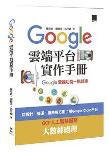 Google Cloud 雲端平台實作手冊 ─ Google雲端功能一點就通-cover