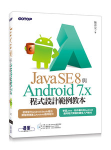 Java SE 8 與 Android 7.x 程式設計範例教本-cover