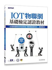 IOT 物聯網基礎檢定認證教材-cover