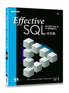 Effective SQL 中文版 | 寫出良好 SQL 的 61個具體做法 (Effective SQL : 61 Specific Ways to Write Better SQL)-cover
