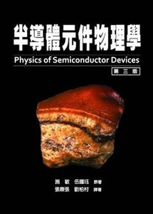 半導體元件物理學, 3/e (下冊) (Physics of Semiconductor Devices, 3/e)-cover