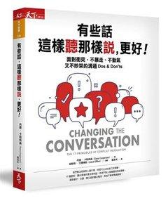 有些話,這樣聽那樣說,更好:面對衝突,不暴走、不動氣又不吵架的溝通 Dos & Don'ts (Changing the Conversation: The 17 Principles of Conflict Resolution)-cover