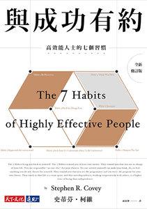 與成功有約:高效能人士的七個習慣 (全新修訂版)(The 7 Habits of Highly Effective People)-cover