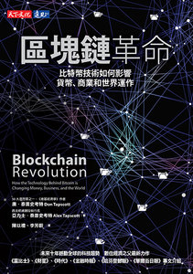 區塊鏈革命:比特幣技術如何影響貨幣、商業和世界運作 (Blockchain Revolution: How the Technology Behind Bitcoin is Changing Money, Business, and the World)-cover