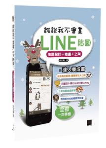 誰說我不會畫LINE 貼圖? 主題設計+ 繪圖+ 上 架的達人養成書-cover