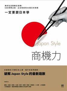 一定要跟日本學,Japan Style商機力:美好生活商機在這裡!CEO見學之旅,必去取經的55個日本現場-cover
