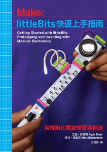 littleBits 快速上手指南:用模組化電路學習與創造 (Getting Started with littleBits:Prototyping and Inventing with Modular Electronics)-cover