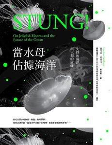 當水母佔據海洋:失控的海洋與人類的危機 (STUNG! On Jellyfish Blooms and the Future of the Ocean)-cover