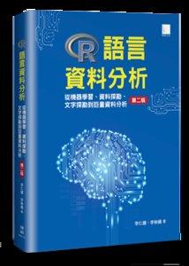 R 語言資料分析:從機器學習、資料探勘、文字探勘到巨量資料分析, 2/e-cover