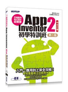 手機應用程式設計超簡單--App Inventor 2 初學特訓班 (中文介面第二版)(附影音/範例/架設解說與上架PDF)-cover