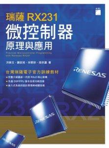 瑞薩 RX231 微控制器原理與應用-cover
