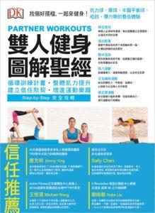 雙人健身圖解聖經循環訓練計畫‧整體肌力提升‧建立信任默契‧增進運動樂趣-cover