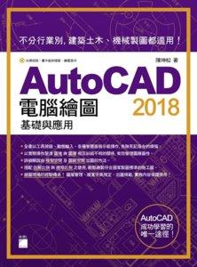 AutoCAD 2018 電腦繪圖基礎與應用-cover