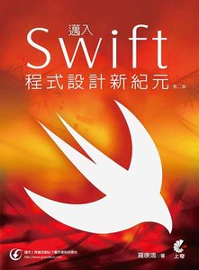 邁入 Swift 程式設計新紀元, 2/e-cover