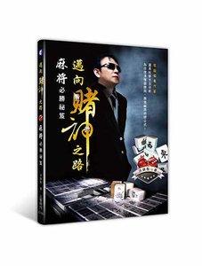邁向賭神之路:麻將必勝祕笈-cover