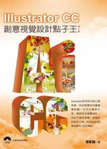 Illustrator CC 創意視覺設計點子王, 3/e-cover