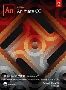 跟 Adobe 徹底研究 Animate CC (Adobe Animate CC Classroom in a Book)-cover