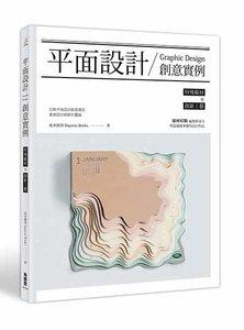 平面設計創意實例:特殊媒材與創新工藝-cover