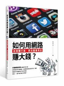如何用網路賺大錢?:自媒體行銷,將流量變現金-cover