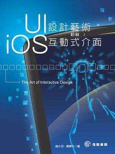 UI 設計藝術 - 翻轉 iOS 互動式介面 (舊名: 視覺極簡設計原則:Apple iOS 從擬物到扁平革命)-cover