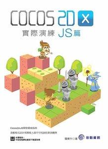 Cocos2d-x 實際演練 - JS篇 (舊名: 同時成為 iOS/Android 開發大師 : 使用 Cocos2d-x及JS)-cover