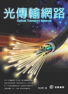 Optical Transport Network - 光傳輸網路 (舊名: 光傳輸網路-循序次進OTN (究級版))-cover