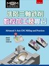 進階三軸銑削數控加工及實習 (Advanced 3-Axis CNC Milling and Practices )(附光碟)-cover