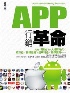 App 行銷革命-cover