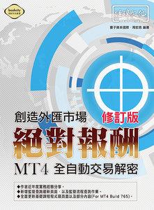 創造外匯市場絕對報酬--MT4全自動交易解密 (修訂版)-cover