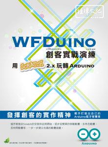 WFDuino 創客實戰演練 - 用 Scratch 2.x 玩轉 Arduino-cover