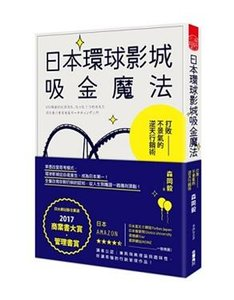 日本環球影城吸金魔法:打敗不景氣的逆天行銷術-cover
