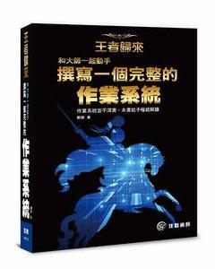 王者歸來:和大師一起動手--撰寫一個完整的作業系統-cover