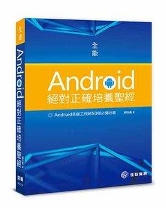 全能 Android 絕對正確培養聖經-cover