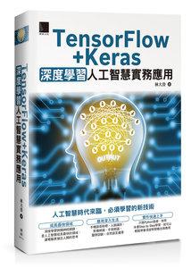TensorFlow + Keras 深度學習人工智慧實務應用-cover