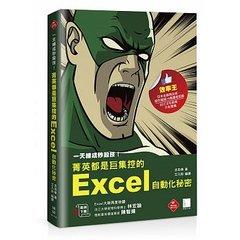 一天練成秒殺技!菁英都是巨集控的Excel自動化秘密 (超過18萬讀者認證Excel業師再度告白)-cover