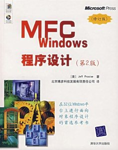 MFC Windows 程序設計, 2/e-cover