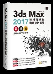 3ds Max 2017 建模技巧與動畫設計實務-cover