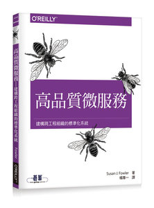 高品質微服務|建構跨工程組織的標準化系統 (Production-Ready Microservices: Building Standardized Systems Across an Engineering Organization)-cover