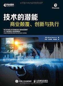 技術的潛能:商業顛覆、創新與執行-cover
