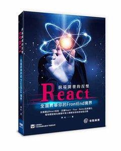 前端開發的涅槃:React 全面昇華你的 FrontEnd 境界-cover