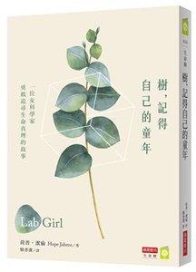 樹,記得自己的童年:一位女科學家勇敢追尋生命真理的故事 (Lab Girl)-cover